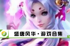 盛唐风华・游戏合集