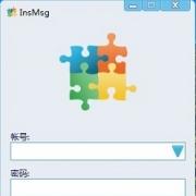 InsMsg企业即时通信系统 V3.7.2 官方版