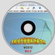 天舰会员管理系统豪华版 V6.0 官方版