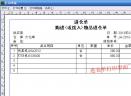 仓库管家3000仓库管理软件V3000.20130118 官方版