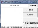 红蝶自动找货机V8.8.8.8 官方版