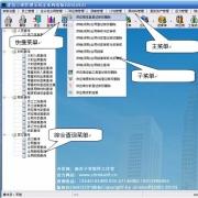 子美建筑工地管理系统 V2014.07.01 企业版