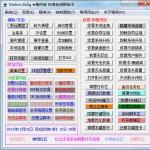 万能系统修复器_万能系统修复工具V3.0.0增强版增强版下载