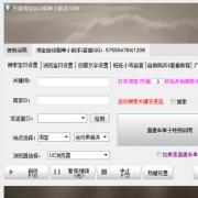 天猫淘宝自动刷单小助手 VBeta20141206 官方版