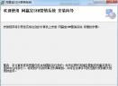 网赢宝V1.0 官方版