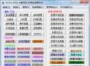万能系统修复器V3.0.0 增强版