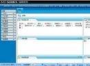 观辰CRM客户关系管理(订单版)V2.5.0.5820 官方版