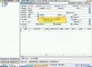 飞速出版印刷管理软件V1.8 专业版