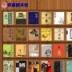 家藏图书馆系统