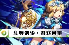 斗罗传说·游戏合集