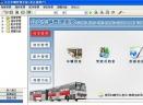 公交车运输管理系统V2010.03 官方版