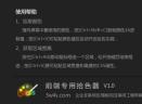 前端专用屏幕拾色器V1.0 官方版