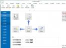 艾尔美容美发管理软件V2.0 官方版