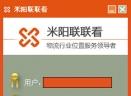 联联看V5.0.8.5 官方版