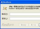 ResBorn(是个Win32 PE 资源专用解析引擎)V1.2.150汉化绿色特别版
