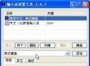 IMETOOLV2.8.3 绿色中文免费版