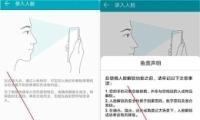 华为p30pro手机设置人脸解锁方法教程