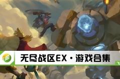 无尽战区EX·游戏合集
