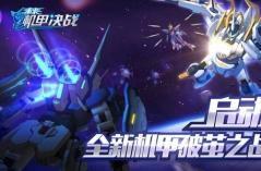 未来机甲决战·游戏合集