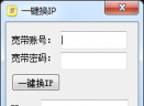 一键换ipV1.0
