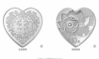 央行心形纪念币预约及发售时间介绍