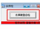 取消硬盘开机自检工具V2.1