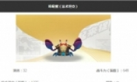 《一起来捉妖》咔哒蟹妖灵图鉴