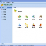 QQoffice仓库管理系统 V8.5.3.4 官方版