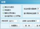 爱迪旺Q客服助手V1.50 官方版