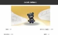 《一起来捉妖》CoCo熊妖灵图鉴