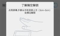 vivo S1手机隔空解锁方法教程