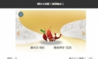 《一起来捉妖》网红小龙虾妖灵图鉴
