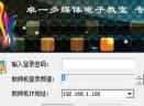 卓一多媒体电子教室软件V5.0 官方版