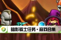 暗影骑士任务・游戏合集
