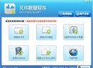 海海软件V3.3.21 官方版