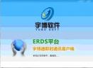 宇博ERDS平台OA即时通讯客户端V1.01 官方版