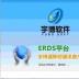 宇博ERDS平台OA即时通讯客户端电脑版
