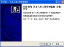 圣手人事工资管理软件V1.0 官方版