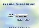 天宇考王职称计算机考试题库(Windows XP)V15.0 官方版