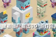像素僵尸射击3D・游戏合集