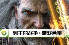 列王的战争·游戏合集