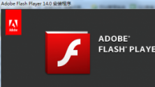 Adobe Flash Player for IE(多媒体播放器)V14.0.0.125 官方中文版