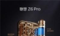 联想z6pro续航怎么样 联想z6pro电池容量多大