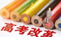 广东高考新方案是怎么回事 广东高考新方案是什么情况