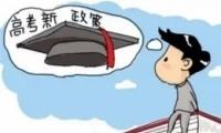 江苏高考新方案是怎么回事 江苏高考新方案是什么情况