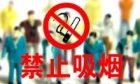 深圳最严禁烟令是怎么回事 深圳最严禁烟令是什么情况
