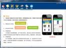 建硕手机销售进销存软件V4.7 官方版
