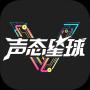 声态星球 V1.0 苹果版