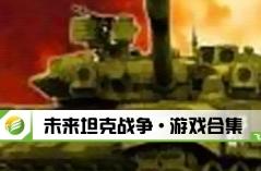 未来坦克战争·游戏合集