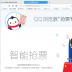 qq浏览器抢票版电脑版